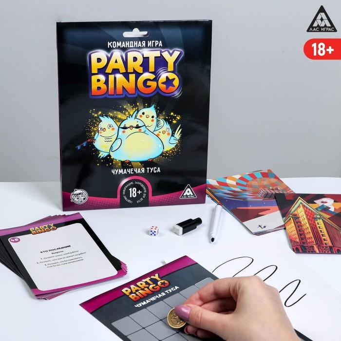 Party Bingo. Чумачечая туса