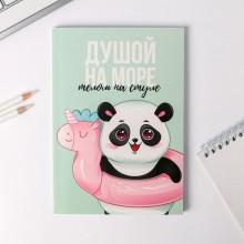 Ежедневник Панда